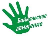 Ваше участие в Байкальском движении